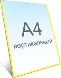 Купить Карман вертикальный А4 на подставке из пластика 3 мм 225х305 мм в Беларуси от 10.00 BYN