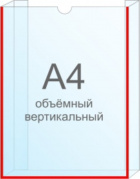 Купить Карман вертикальный А4 объёмный самоклеящийся 225х305 мм в Беларуси от 4.30 BYN