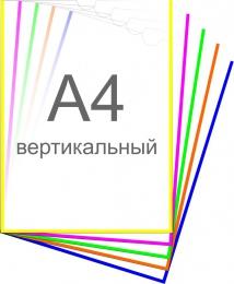 Купить Карман А4 самоклеящийся для стенда вертикальный 225х305 мм в Беларуси от 2.50 BYN