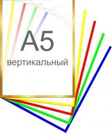 Купить Карман вертикальный А5 самоклеящийся 165х215 мм в Беларуси от 1.40 BYN