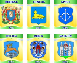 Купить Комплект Гербов областных городов Республики Беларусь с датами основания 430*550 мм в Беларуси от 163.00 BYN