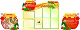 Купить Комплект из 3-х стендов Куток харчавання 2320*880 мм в Беларуси от 200.00 BYN