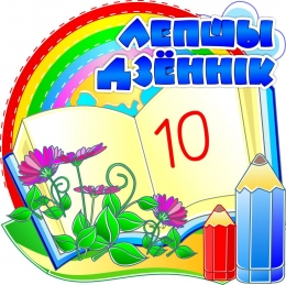 Купить Комплект наклеек Лепшы дзённiк на белорусском языке 20 шт 51*51 мм в Беларуси от 5.00 BYN