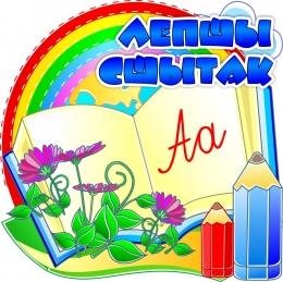 Купить Комплект наклеек Лепшы сшытак на белорусском языке 25 шт 51*51 мм в Беларуси от 5.00 BYN