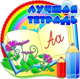Купить Комплект наклеек Лучшая тетрадь 25 шт 51*51 мм в Беларуси от 6.00 BYN
