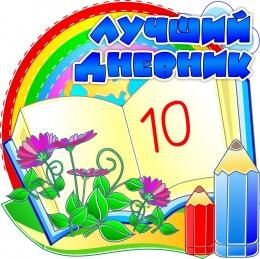 Купить Комплект наклеек Лучший дневник 20 шт 51*51 мм в Беларуси от 6.00 BYN
