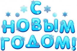 Купить Комплект наклеек С Новым годом! надпись и снежинки в голубых тонах маленькая 910*610мм в Беларуси от 19.00 BYN