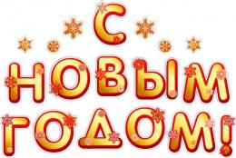 Купить Комплект наклеек С Новым годом! надпись и снежинки в золотисто-красных тонах 1310*880мм в Беларуси от 35.00 BYN