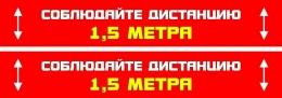 Купить Комплект наклеек Соблюдайте дистанцию 1,5 метра 300*50 мм в Беларуси от 1.00 BYN