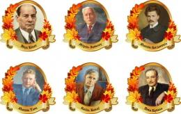Купить Комплект  портретов Белорусских писателей для кабинета белорусского языка и литературы в стиле Осень 360*330 мм в Беларуси от 86.00 BYN
