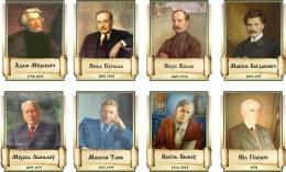 Купить Комплект  портретов Белорусских писателей для кабинета белорусской литературы 240*300 мм в Беларуси от 70.00 BYN