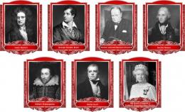 Купить Комплект портретов  Знаменитые Британцы для кабинета английского языка серо-красные 260*350 мм в Беларуси от 73.00 BYN