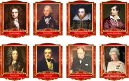 Купить Комплект портретов  Знаменитые Британцы для кабинета английского языка золотисто-красные 260*350 мм в Беларуси от 83.00 BYN