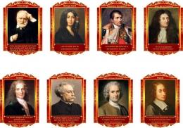 Купить Комплект портретов Знаменитые французкие деятели в золотисто-красных тонах 250*360 мм в Беларуси от 82.00 BYN