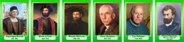 Купить Комплект портретов Знаменитые географы в золотисто-зелёных тонах 320*460 мм в Беларуси от 101.00 BYN