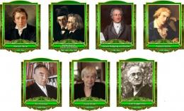 Купить Комплект портретов Знаменитые немецкие деятели №2 в золотисто-зеленых тонах 265*350 мм в Беларуси от 77.00 BYN