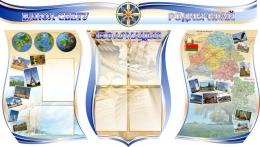 Купить Комплект стендов для кабинета географии Падарожжа Вакол Свету на белорусском языке в Беларуси от 410.66 BYN