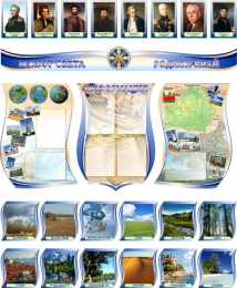 Купить Комплект стендов для кабинета географии Путешествие Вокруг Света в Беларуси от 410.66 BYN
