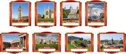 Купить Комплект стендов Достопримечательности Великобритании для кабинета английского языка в золотисто-красных тонах 265*350 мм,280*350 мм в Беларуси от 87.00 BYN