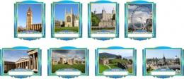 Купить Комплект стендов Достопримечательности Великобритании в золотисто-голубых тонах 265*350 мм, 280*350 мм в Беларуси от 92.00 BYN