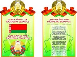 Купить Комплект стендов Герб, Гимн, Флаг Республики Беларусь 500*305мм в Беларуси от 35.00 BYN