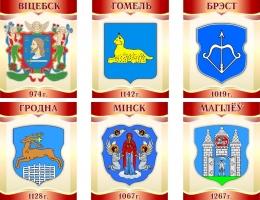 Купить Комплект стендов Гербы городов РБ с годом основания на белорусском языке в золотисто-бордовых тонах 430*550 мм в Беларуси от 155.00 BYN