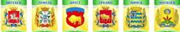 Купить Комплект стендов Гербы областей Республики Беларусь в светло-зеленых тонах 460*550мм в Беларуси от 175.00 BYN