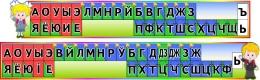 Купить Комплект стендов Гласные и согласные со звоночками и наушниками на русском и белорусском языке в радужных тонах в Беларуси от 63.00 BYN