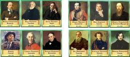 Купить Комплект стендов портретов Литературных классиков 12 шт. в золотисто-зеленых тонах 300*410 мм в Беларуси от 170.00 BYN