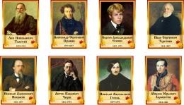 Купить Комплект стендов портретов Литературных классиков в золотисто-бордовых тонах 320*410 мм в Беларуси от 120.00 BYN