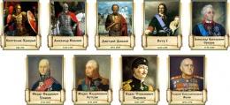 Купить Комплект стендов портретов Великие Русские Полководцы для кабинета истории 240*300 мм в Беларуси от 74.00 BYN