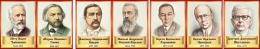 Купить Комплект стендов портретов Великих композиторов 7 шт. в золотисто-красных тонах на светлом фоне 220*300 мм в Беларуси от 50.00 BYN