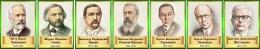 Купить Комплект стендов портретов Великих композиторов 7 шт. в золотисто-зеленых тонах 220*300 мм в Беларуси от 51.00 BYN