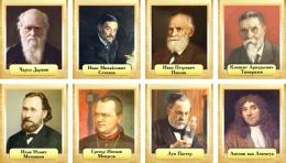 Купить Комплект стендов портретов Знаменитые биологи для кабинета биологии в бежевых тонах 300*350 мм в Беларуси от 92.00 BYN