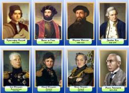 Купить Комплект стендов портретов Знаменитые географы на белорусском языке в сине-голубых тонах 200*290 мм в Беларуси от 53.00 BYN
