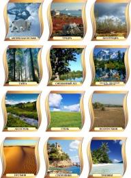 Купить Комплект стендов Природные зоны для кабинета географии 300*300 мм в Беларуси от 131.00 BYN