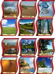 Купить Комплект стендов Природные зоны для кабинета географии в золотисто-бордовых тонах 300*300 мм в Беларуси от 131.00 BYN