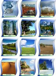 Купить Комплект стендов Природные зоны для кабинета географии в Беларуси от 132.00 BYN