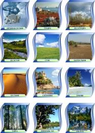 Купить Комплект стендов Прыродныя зоны для кабинета географии 300*300 мм в Беларуси от 124.00 BYN