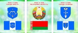 Купить Комплект стендов Триптих Герб, Флаг Республики Беларусь и вашего города и области в светло-зеленых тонах 300*400мм в Беларуси от 39.00 BYN