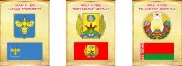 Купить Комплект стендов Триптих Герб, Флаг Республики Беларусь  вашего города и области 300*400мм в Беларуси от 39.00 BYN
