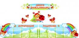Купить Комплект  стендов  в группу Божья Коровка 2380*1050мм в Беларуси от 215.00 BYN