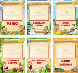 Купить Комплект Стендов в Группу Детского сада 400*280мм в Беларуси от 85.40 BYN