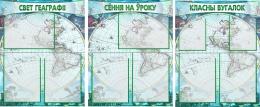 Купить Комплект стендов в кабинет Географиии. Класны вугалок Сёння на уроку Свет геаграфii на белорусском языке 1555*650мм в Беларуси от 131.80 BYN