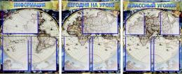 Купить Комплект стендов в кабинет Географиии. Классный уголок, Сегодня на уроке, Информация в синих тонах 515*650мм в Беларуси от 131.80 BYN