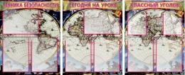 Купить Комплект стендов в кабинет Географиии. Классный уголок, Сегодня на уроке, Техника Безопасности  515*650мм в Беларуси от 131.80 BYN