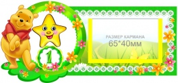 Купить Комплект табличек на шкафчики Мультяшки с карманами для имен детей 25 шт. 180*84 мм в Беларуси от 56.00 BYN