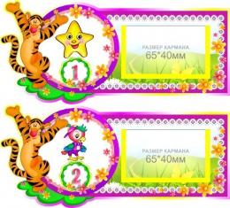 Купить Комплект табличек на шкафчики Мультяшки с карманами для имен детей 25шт с Тигрой 180*84мм в Беларуси от 56.00 BYN