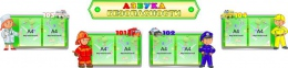 Купить Композиция Азбука Безопасности в детский сад, начальную школу 2950*710мм в Беларуси от 188.00 BYN