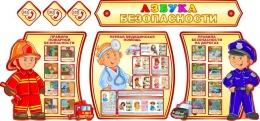 Купить Композиция Азбука Безопасности в детский сад в Беларуси от 294.00 BYN
